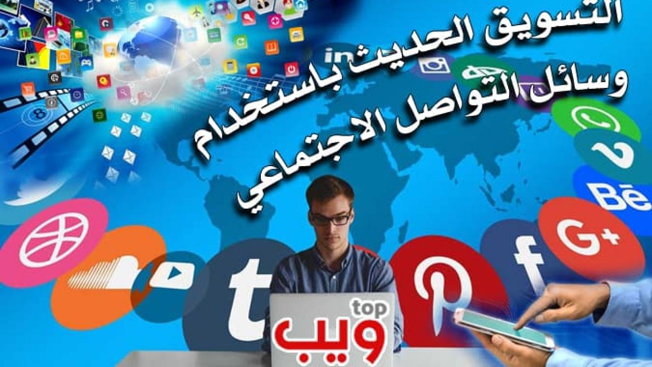 Modern marketing using social media