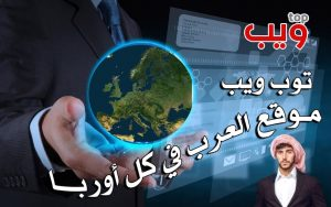 Top Web the Arabs site in all Europe